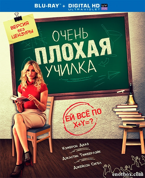 Очень плохая училка / Bad Teacher [UNRATED] (2011/BDRip/HDRip)