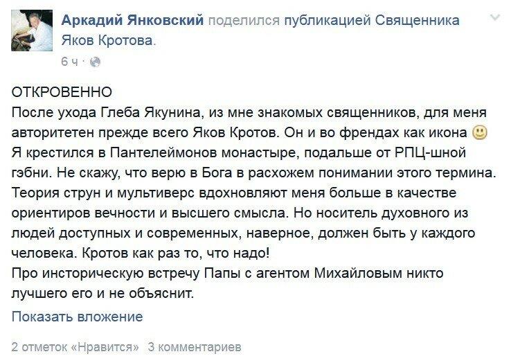 Кротов_Янковский.jpg