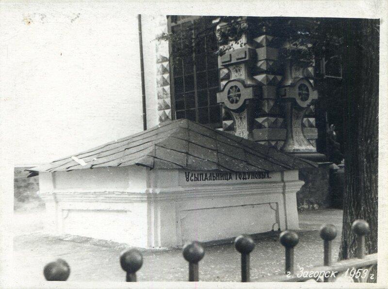 Усыпальница Годуновых около Успенского собора. г. Загорск, 1953 г..jpg