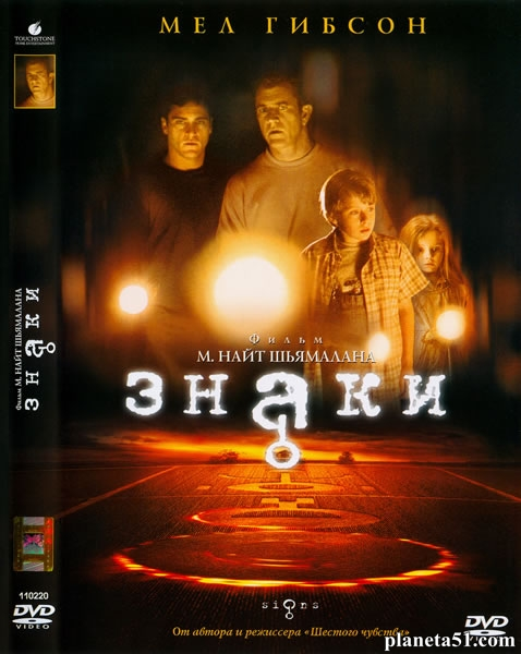 Знаки / Signs (2002/HDRip)