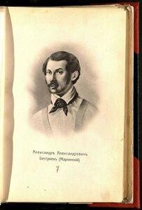 Бестужев (Марлинский) Александр Александрович