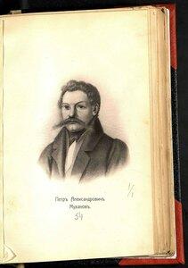 Муханов Петр Александрович