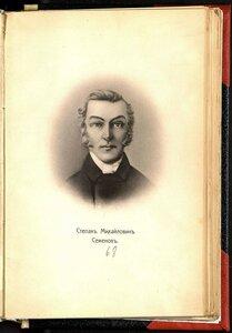 Семенов Степан Михайлович