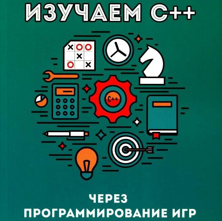 Изучаем С++ через программирование игр (2016)