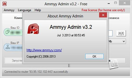ammyy admin 4 2 download