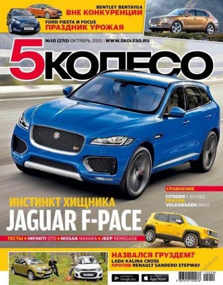 Журнал: 5 колесо №9 (сентябрь 2015)