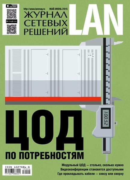 Книга Журнал: Журнал сетевых решений LAN №5-6 (май-июнь 2015)