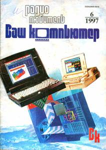 Журнал: Радиолюбитель. Ваш компьютер 0_133b8d_d138ee2f_M
