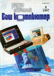Журнал: Радиолюбитель. Ваш компьютер 0_133b9a_543715a2_M