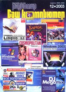 компьютер - Журнал: Радиолюбитель. Ваш компьютер - Страница 4 0_135f55_d470953a_M