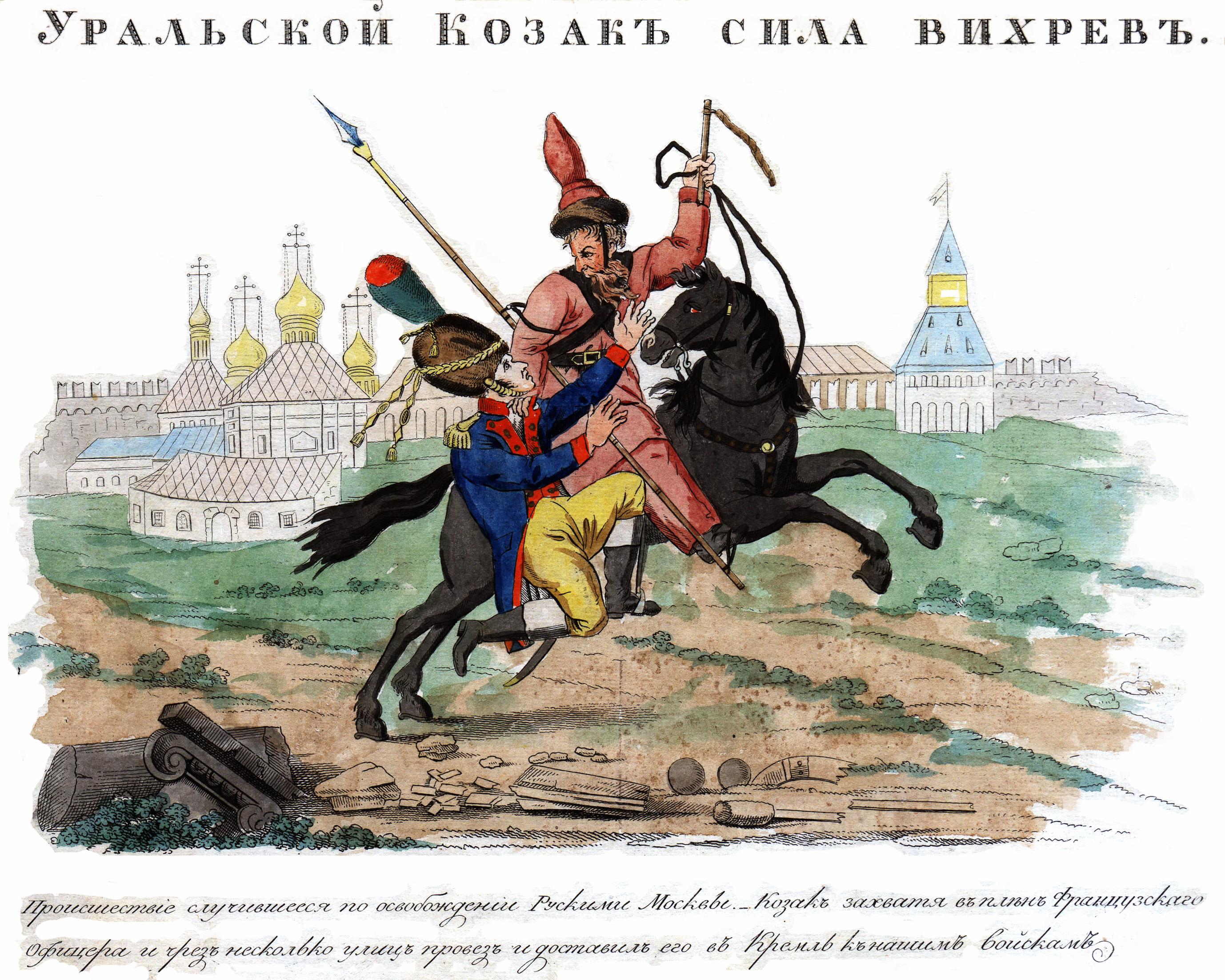 Карнеев Е.М. Уральский казак Сила Вихрев