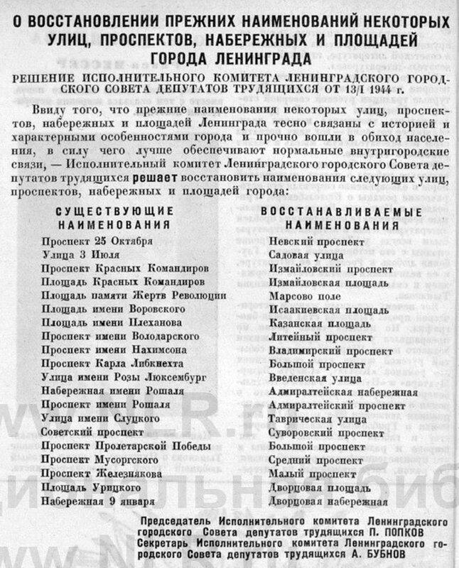 1944-01-13 Ленинград.jpg