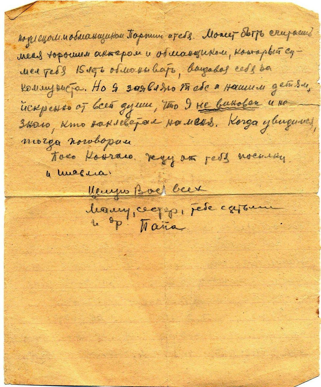 43. Письмо колхознице Петерсон от заключенного Каргапольлага