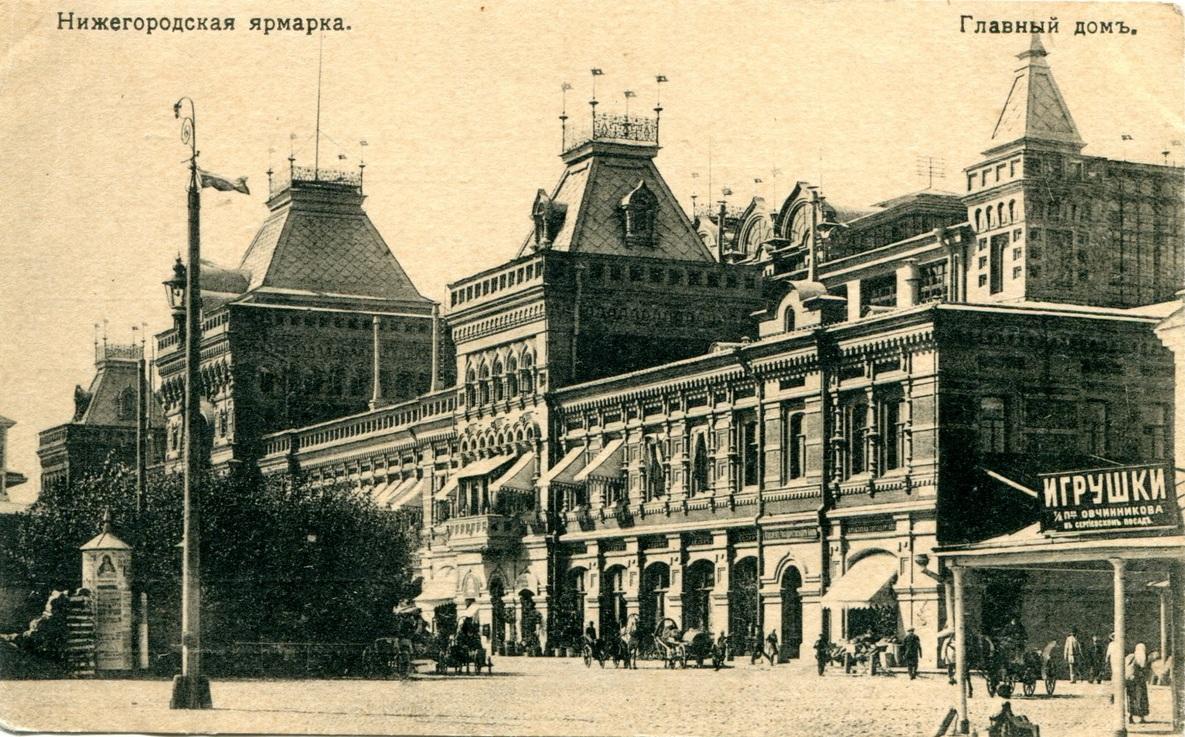 Нижегородская ярмарка. Главный дом