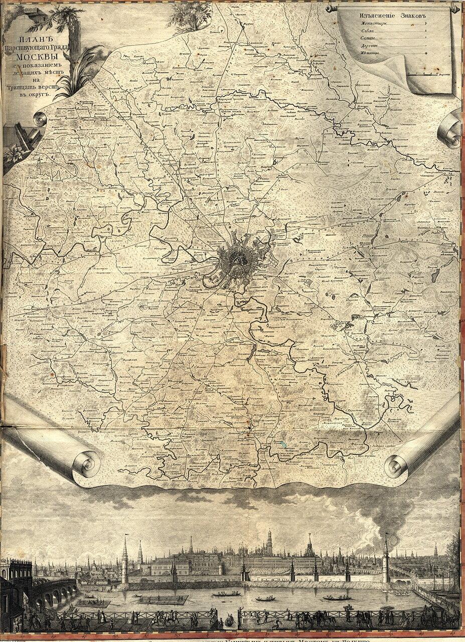 1766. План Царствующаго Града Москвы с показанием лежащих мест на тритцать верст округ.