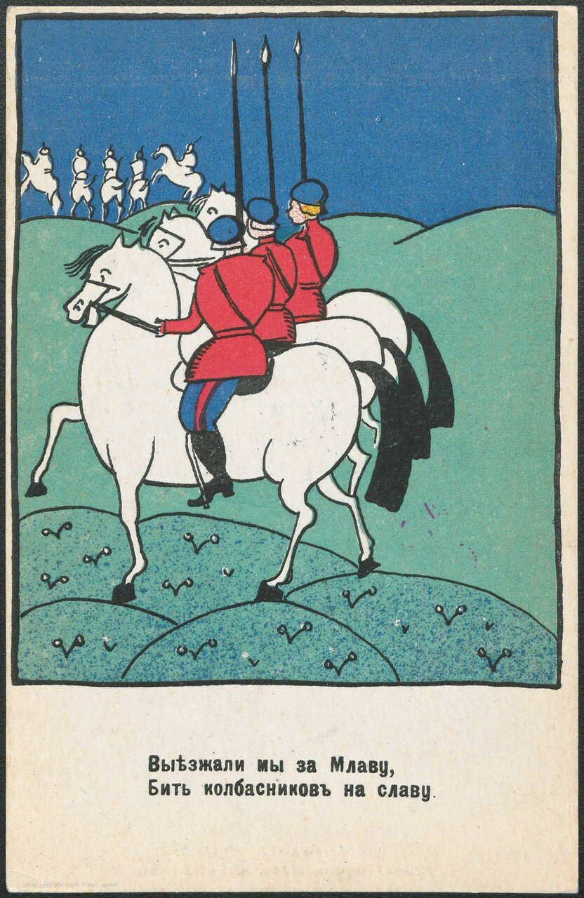 Выезжали мы за Млаву... В.Маяковский. 1914