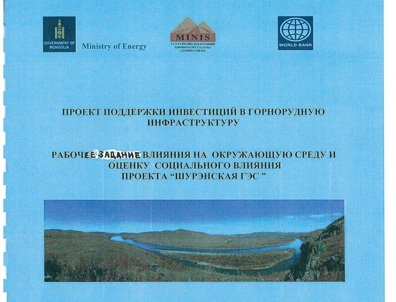 Обложка рабочего задания на ОВОС проекта Шурэнской ГЭС