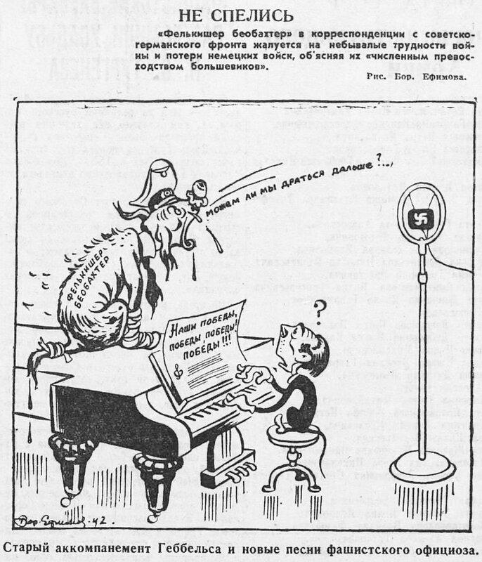 «Красная звезда», 14 февраля 1942 года