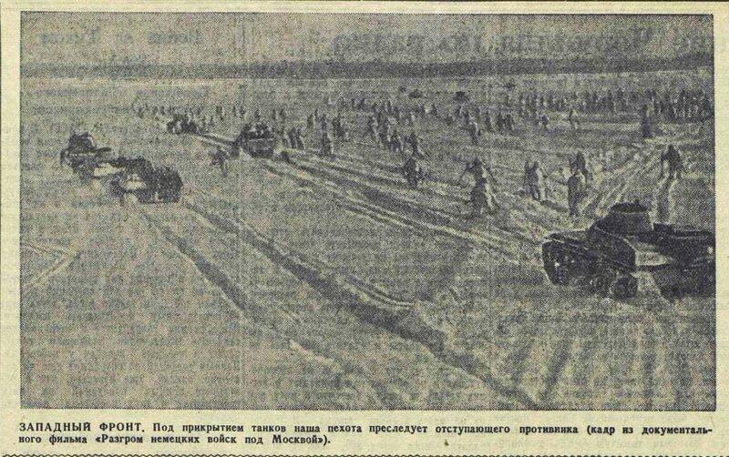 «Известия», 17 февраля 1942 года, битва за Москву, оборона Москвы, как русские немцев били, потери немцев на Восточном фронте