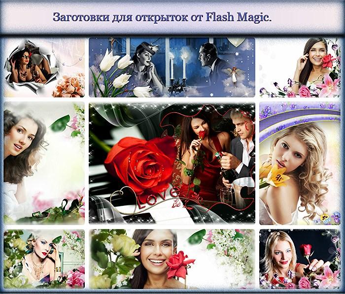 Заготовки для открыток от Flash Magic