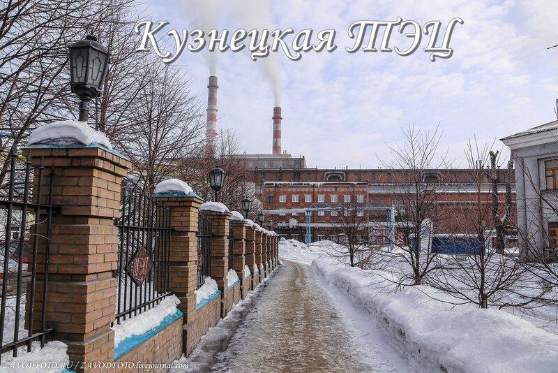 Кузнецкая ТЭЦ.jpg