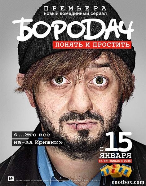 Бородач (1-14 серии из 14) / 2016 / РУ / SATRip