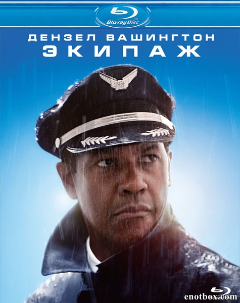 Экипаж / Flight (2012/BDRip/HDRip)