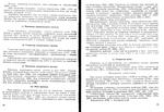 Техописание и ИЭ Р-111