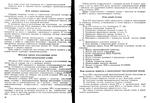 Подробное описание радиостанции Р-111