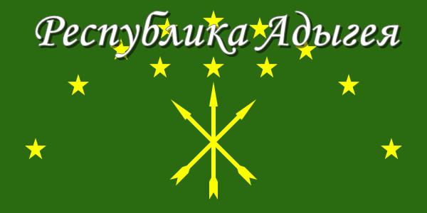 Республика Адыгея.png