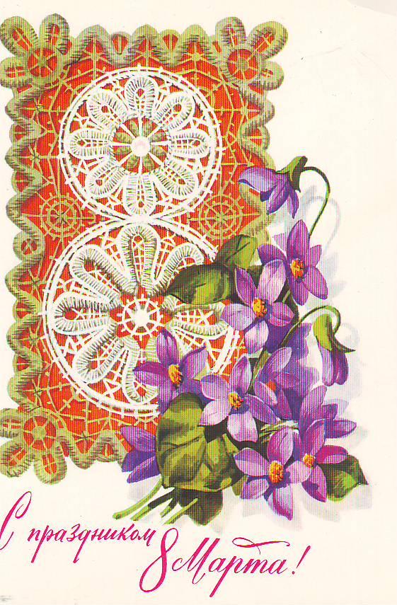 Советские открытки к 8 марта.