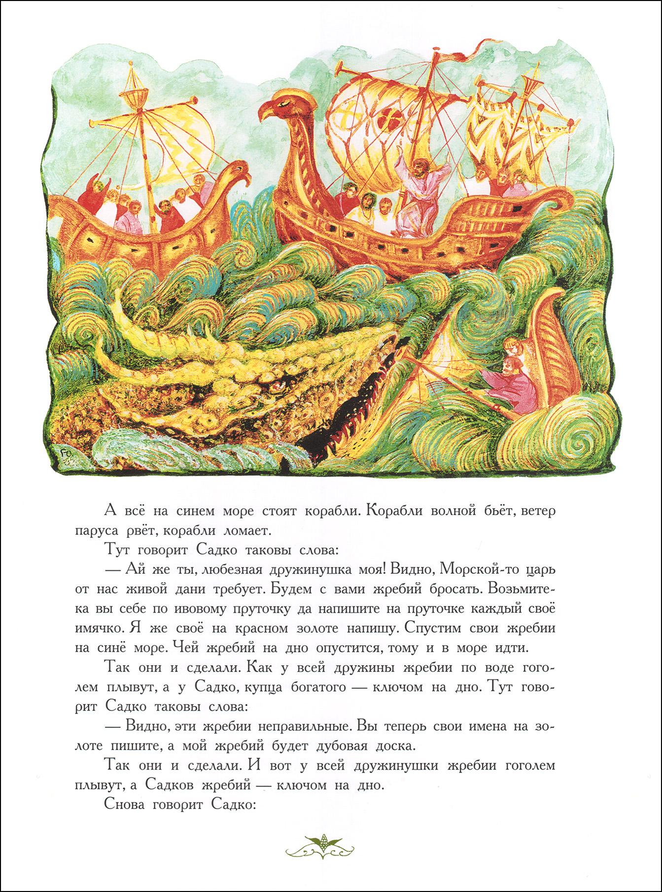 Георгий Юдин, Повести земли Русской