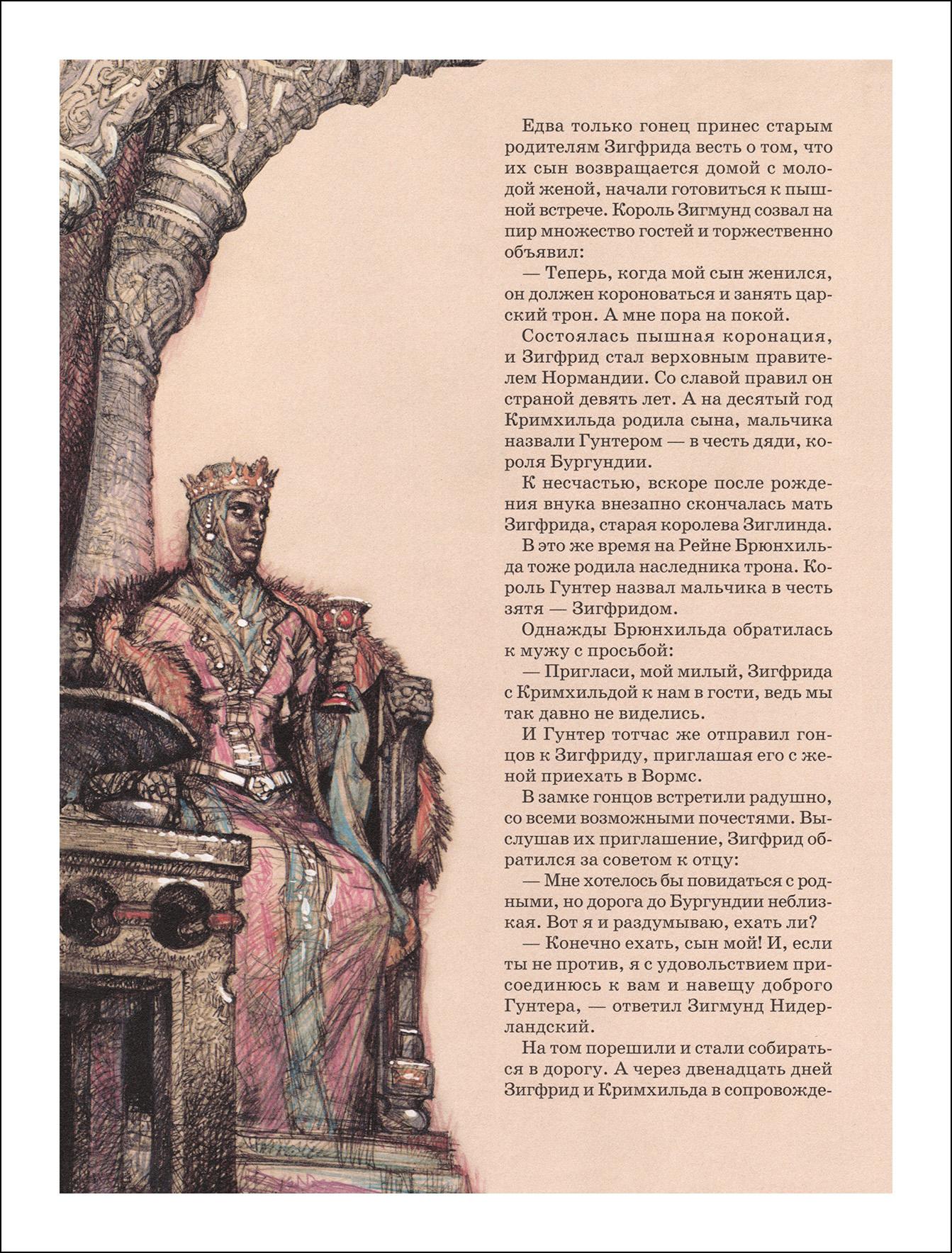 Владимир Третьяков, Песнь о нибелунгах