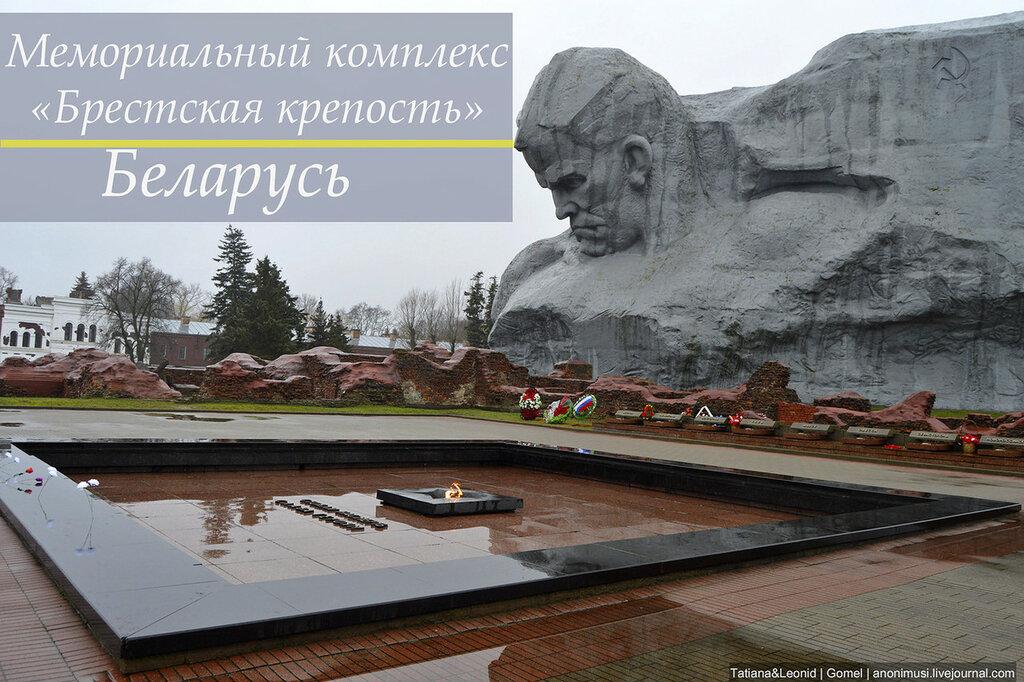 Мемориальный комплекс «Брестская крепость-герой». Беларусь.