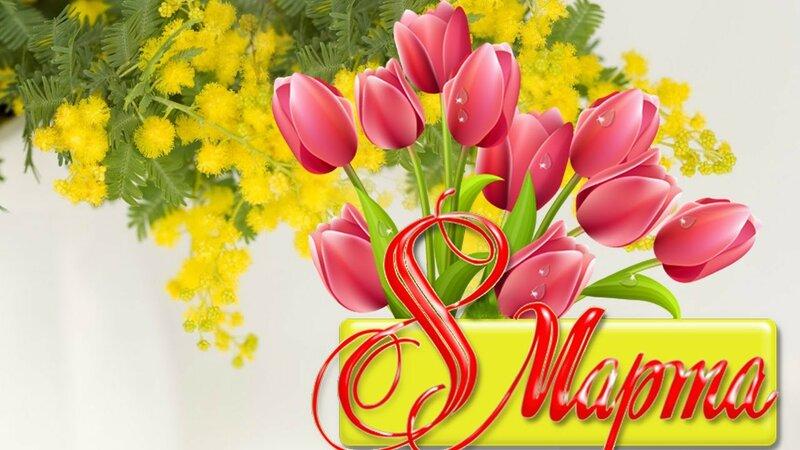 Поздравление с 8 мартом короткое для девушки