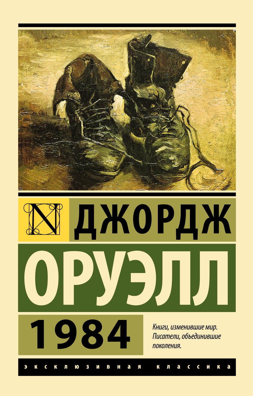 Роман Джорджа Оруэлла о жутком будущем, впервые опубликованный в 1949 году, превратился в неподвласт