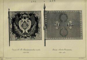 232-233. Знамя Л.-Гв. Преображенского полка, 1725-1727. Знамя Лейб-Регимента 1726 года.