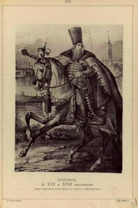 102. Боярин в ХVI и ХVII столетиях в XVII столетии