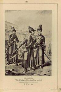 111. СТРЕЛЬЦЫ Московских Стрелецких полков Лаговскина, Воронцова и Нараманского; в 1674 году.