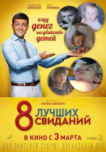 Хроники триффидов: Комику Зеленскому скоро будет не до смеха