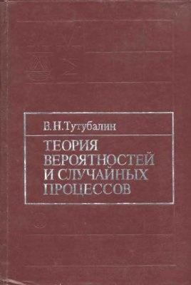 Теория вероятностей и случайных процессов - Тутубалин В.Н.