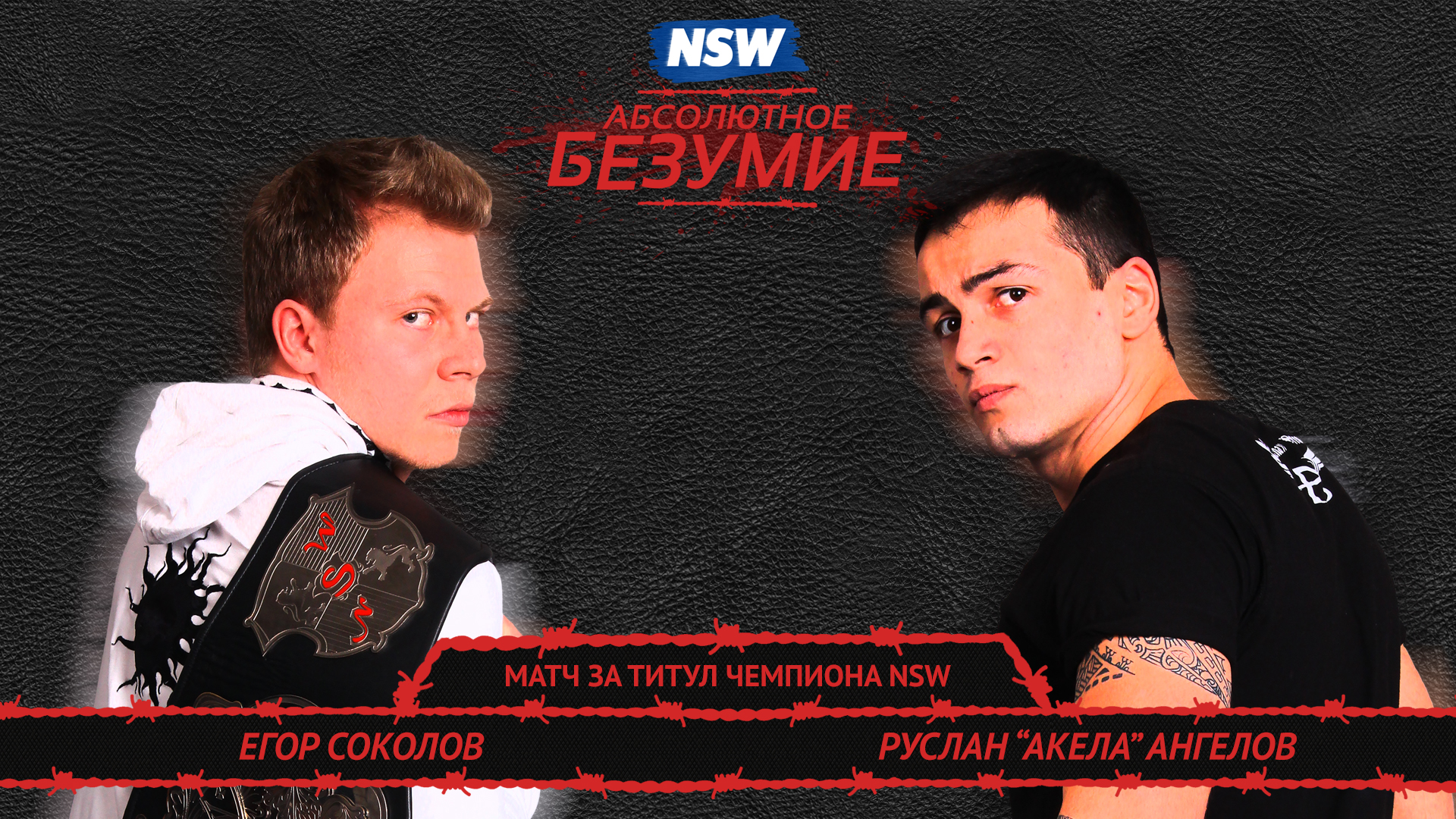 NSW Абсолютное Безумие 2016: Егор Соколов (ч) против Руслана 'Акелы' Ангелова