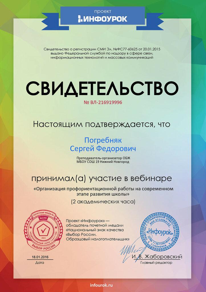 Свидетельство проекта infourok.ru № ВЛ-216919996.jpg
