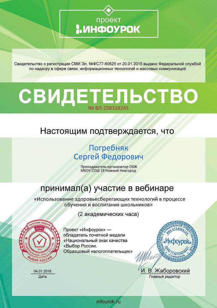 Свидетельство проекта infourok.ru № ВЛ-258318245.jpg
