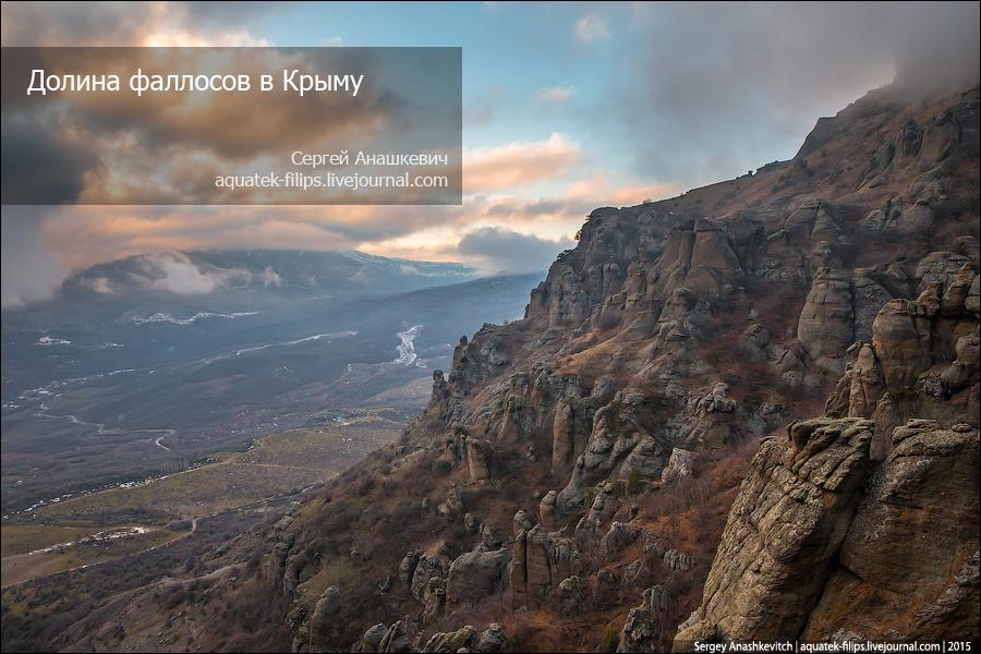 Долина фаллосов в Крыму