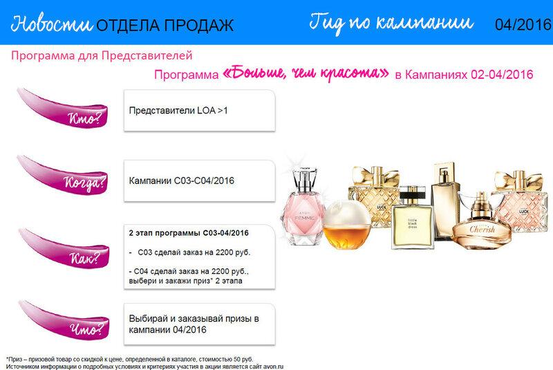 ПРОГРАММЫ ДЛЯ ПРЕДСТАВИТЕЛЕЙ В КАМПАНИИ 04 2016 (4).jpg