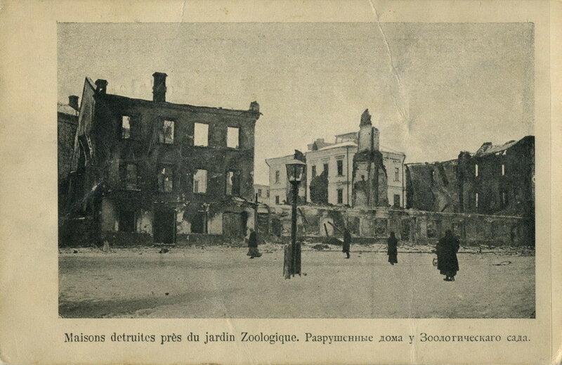 11898 Разрушенные дома у Зоологического сада 1905 Архив семьи Величко и Мелик-Мартиросян.jpg