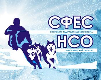 Спортивная Федерация ездового спорта Новосибирск