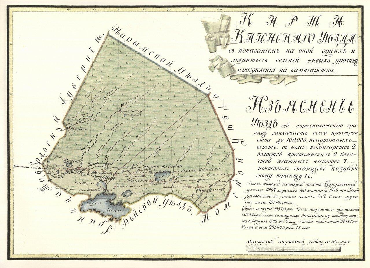 06. Карта Каинскаго Уезда