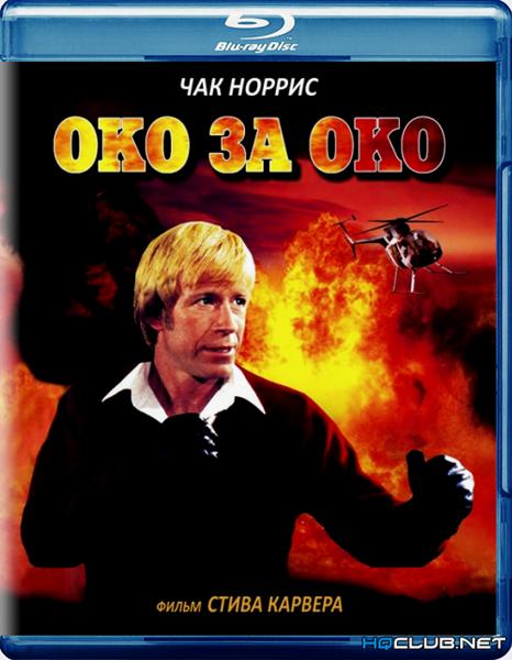 Око за око / An Eye for an Eye (1981/HDRip)